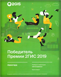 Автосервис «Авангард» - победитель премии 2GIS в 2019 г