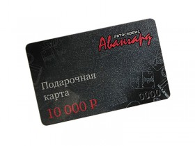 Подарочная карта 10000